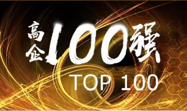 盈致科技上榜2020年珠海市高新技术企业百强名单