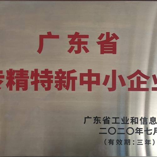 广东省专精特新中小企业